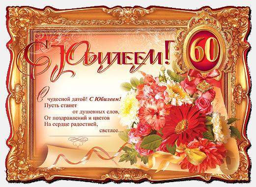 Поздравление с юбилеем 60 лет мужчине
