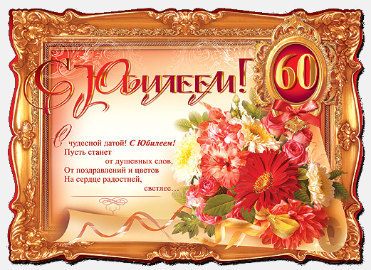 Открытка на юбилей 60 лет